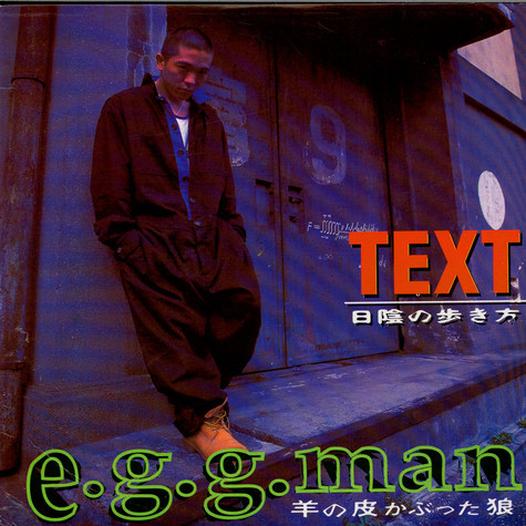 E.G.G. Man - Text (How To Walk In The Dark Side)