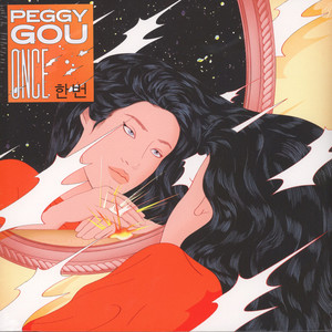 Peggy Gou - Once